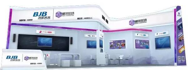 第74届中国教育装备展示会,威尔互动与您相约在成都!