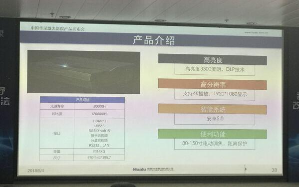"""""""中国制造""""改写为""""中国创造"""",华录加速推进激光电视更新换代进程"""