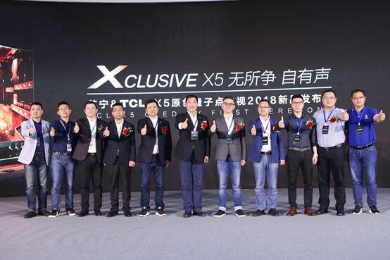 为新精英量身打造  TCL X5原色量子点电视苏宁首发上市