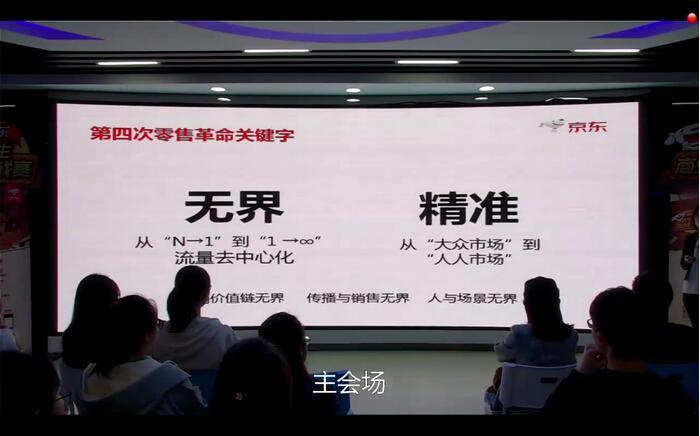 """华腾助力""""京东大学生商业挑战赛"""""""