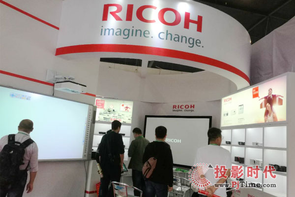 RICOH携多款商用教育投影机亮相2018教育装备展