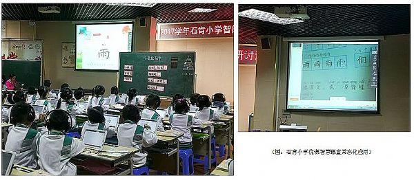 优课智慧课堂助力广东教育信息化应用