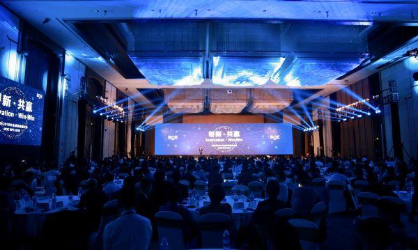 BOE(京东方)2018年全球供应商大会举办 携手产业链创新共赢