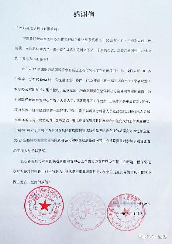 """魅视分布式助力中国联通建设实施""""信息一带一路""""再造典范"""