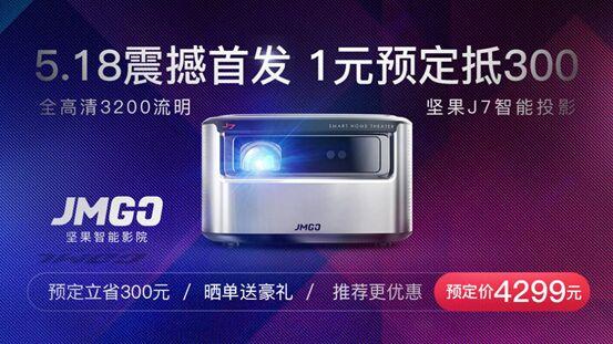 限量1000台 新旗舰坚果J7智能投影5.18天猫正式首发