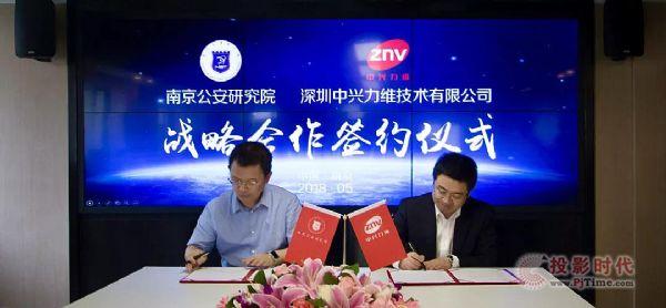 中兴力维与南京公安研究院签订合作协议