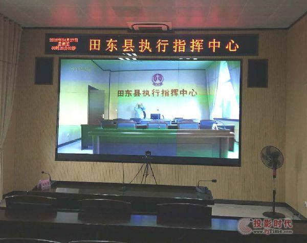 CECV60寸DLP大屏幕走进广西田东法院