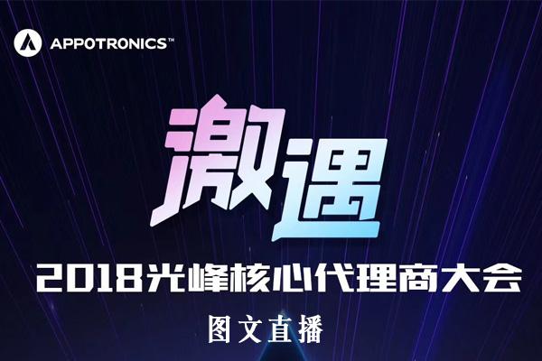 2018光峰核心代理商大会图文直播
