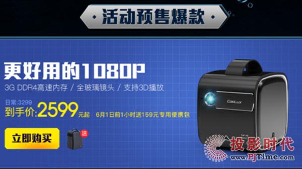 除了独一档的性价比酷乐视R4缘何成为1080p投影必选