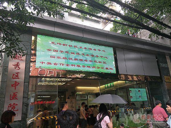 广州市越秀区中医医院55EH5C 1(800).jpg