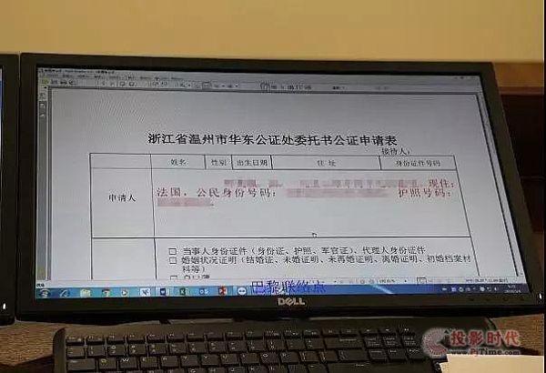 """""""最多跑一次"""":华平远程司法系统服务海外华侨"""
