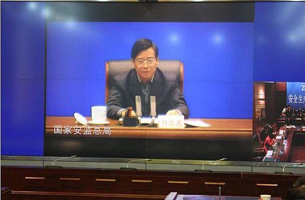 安检系统视频会议