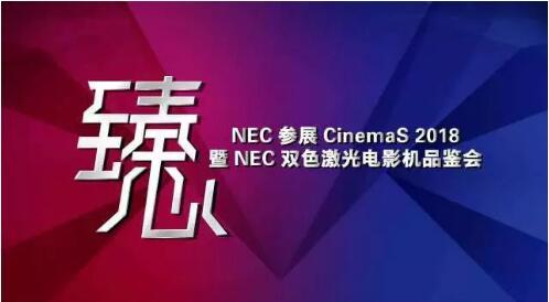 NEC恒温恒湿无机房箱体解决方案将首次亮相CinemaS 2018