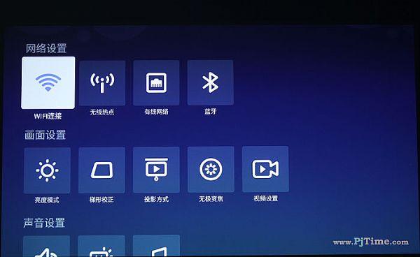 极米无屏电视H2_菜单设置
