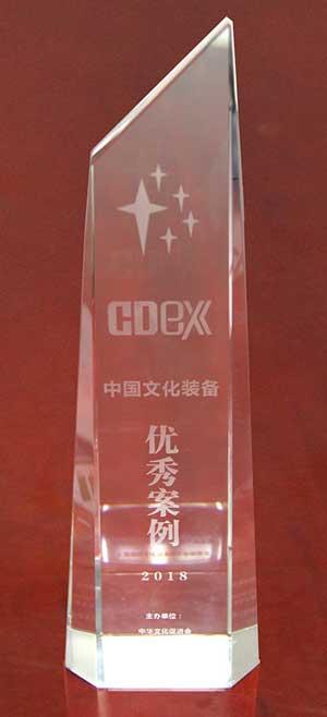 赢康在中国文化装博会上获得优秀案例奖