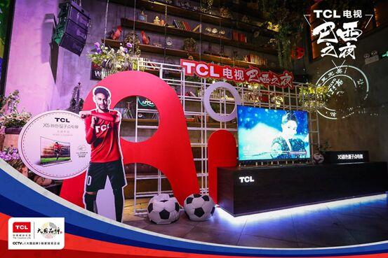 助威内马尔和巴西队晋级,TCL QLED量子点电视引球迷围观点赞
