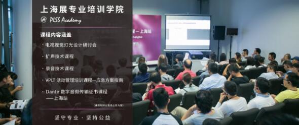 2018上海国际专业灯光音响展大片预告来袭