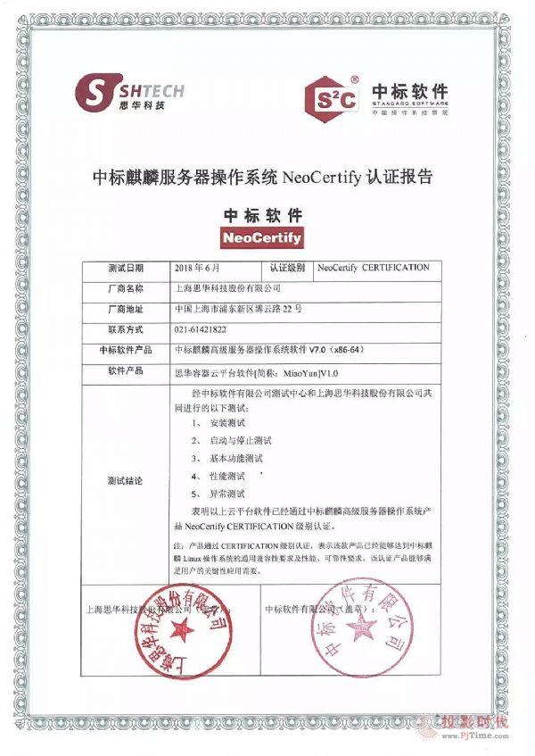 中标麒麟与容器云平台——秒云(MiaoYun)完成互认证