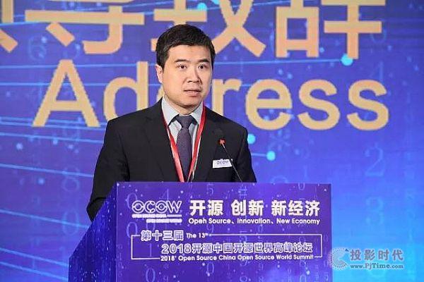工业和信息化部信息化和软件服务业司副司长李冠宇致辞