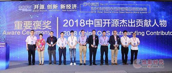 2018中国开源杰出贡献人物