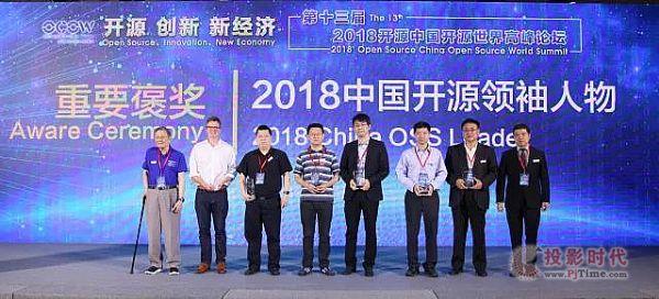 2018中国开源领袖人物