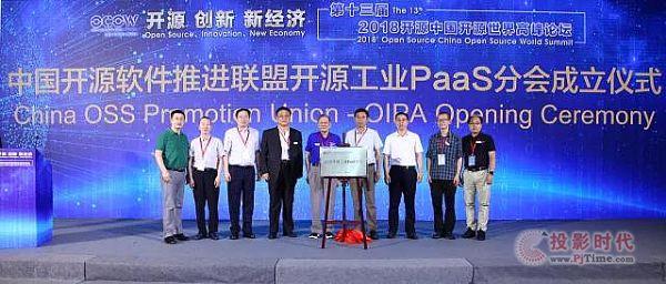中国开源软件推进联盟开源工业PaaS分会成立