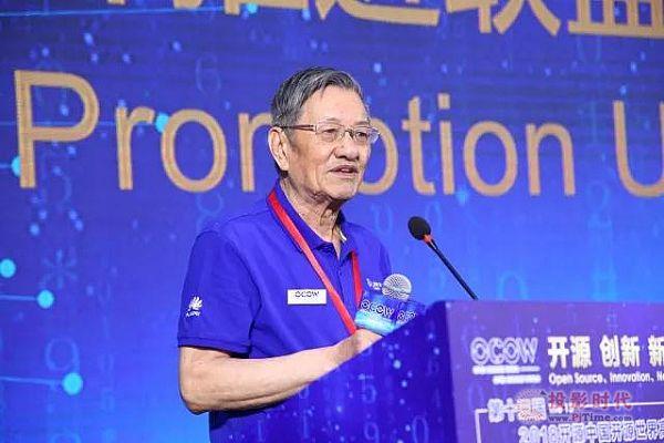中国开源软件推进联盟名誉主席 陆首群