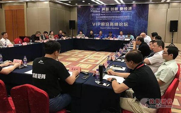 VIP前沿高峰论坛同期举行
