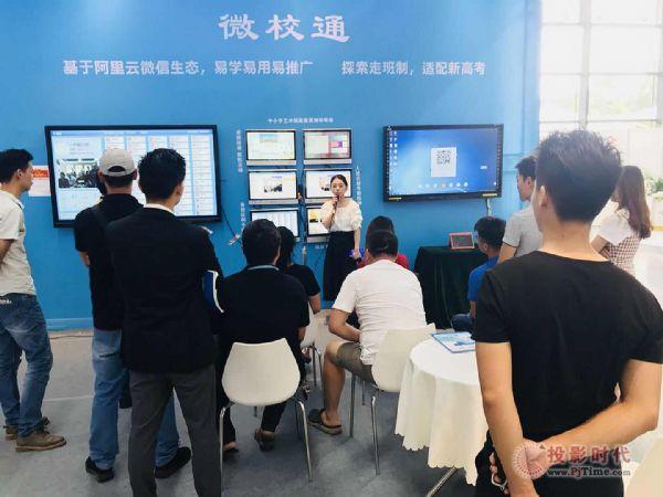 艾博德微校通亮相第7届广西教育装备展