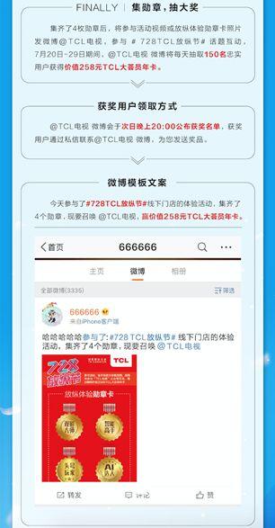"""今日正式开抢!TCL电视""""728放纵节""""放出千万红包福利"""