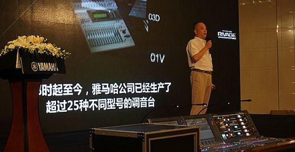 雅马哈数字混音系统RIVAGE PM10亮相北京