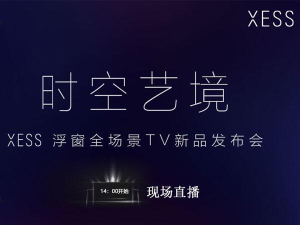 XESS浮窗全场景TV新品发布会现场直播