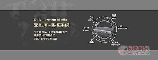 DEPULL 云播控多媒体视频会议系统 全新上市