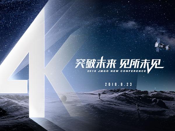 坚果4K激光电视发布会现场图文直播