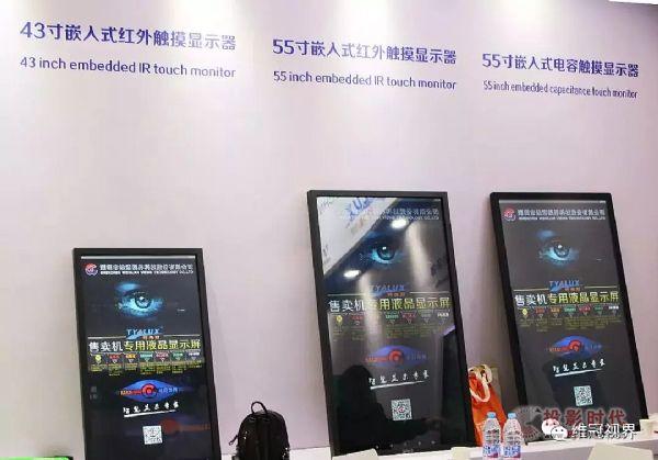 维冠视界 聚力售卖机专显屏产业升级