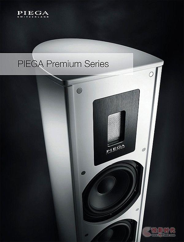 Piega品歌 推出全新的Premium系列扬声器