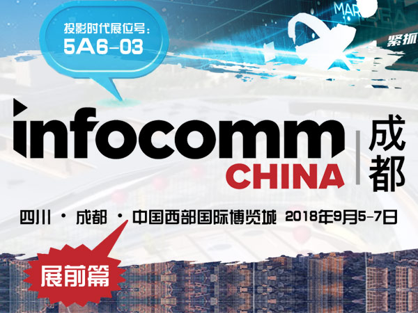 成都InfoComm China 2018展前报道