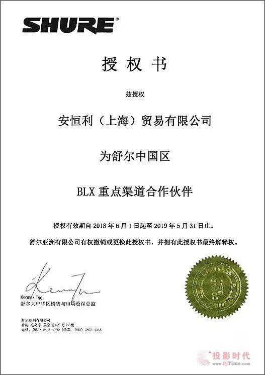 安恒利成为舒尔中国区BLX重点渠道合作伙伴