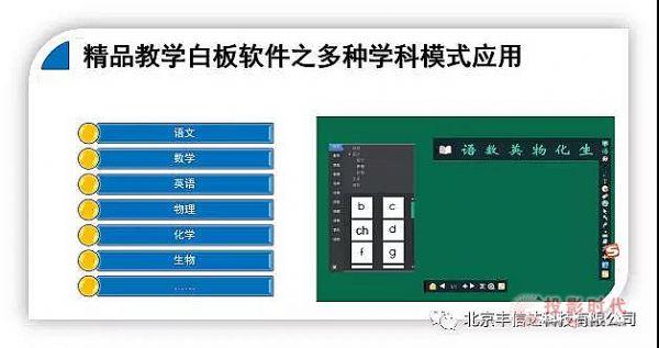开学了!丰信达智慧黑板使用攻略分享