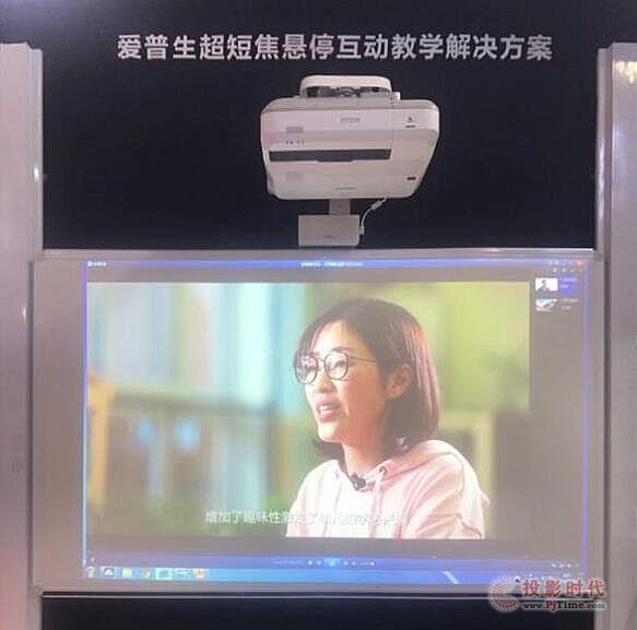 爱普生CB-710Ui教育投影机