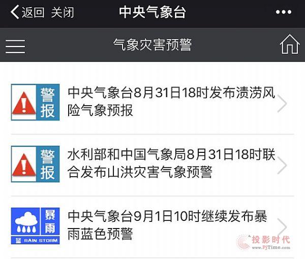 科达联合腾讯,助力广东消防打响水灾救援攻坚战
