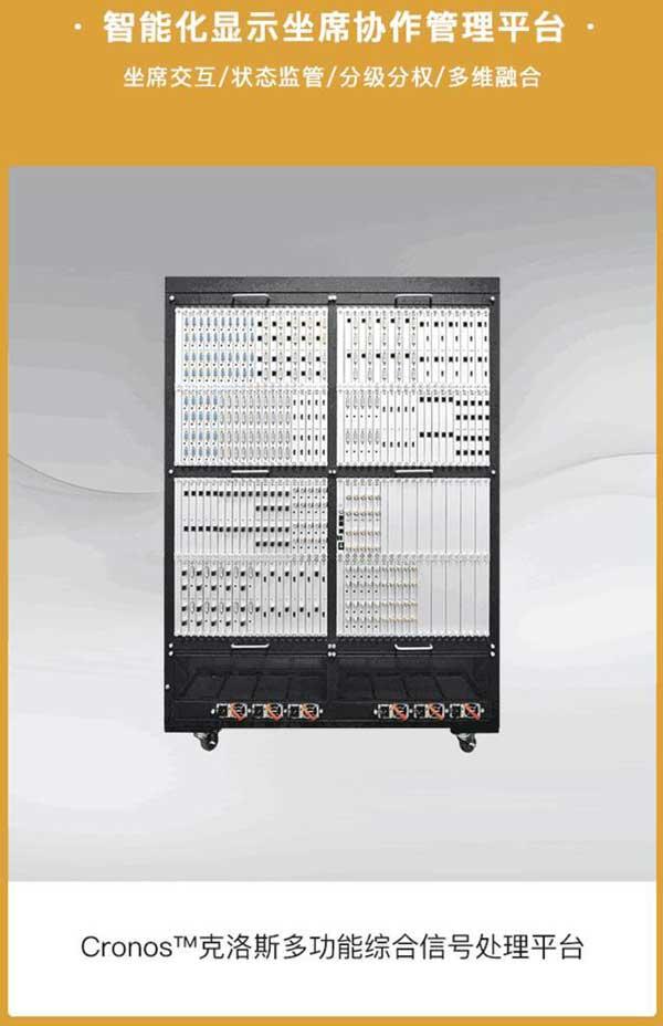 Cronos多功能综合信号处理平台