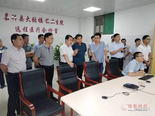视维视频会议助力嘉祥医联体间高效沟通