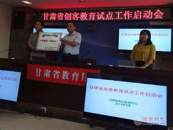 金视科技助力甘肅省创客教育试点工作启动会