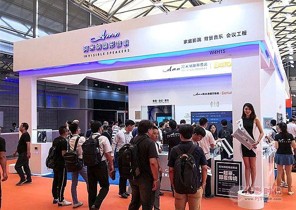 阿米纳隐形音响在上海智能展