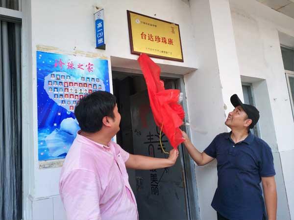 新华爱心教育基金会潘瑜副秘书长(右)为宁德市民族中学台达珍珠班揭牌