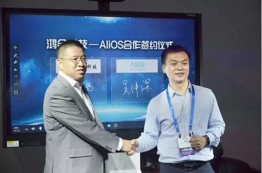 鸿合结盟Alios——智能时代商显必须这么干吗
