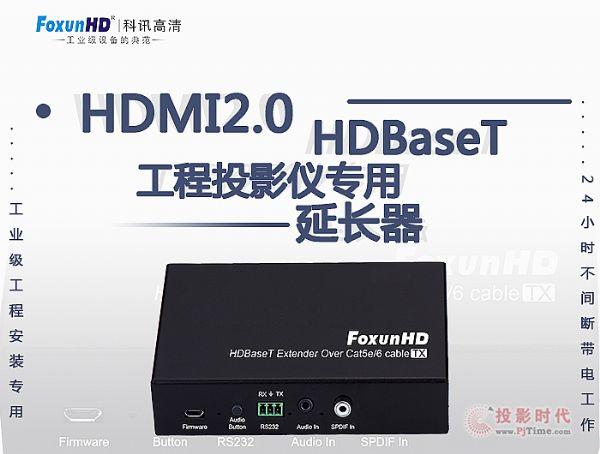 布线好帮手-科讯HDBaseT延长器EX44