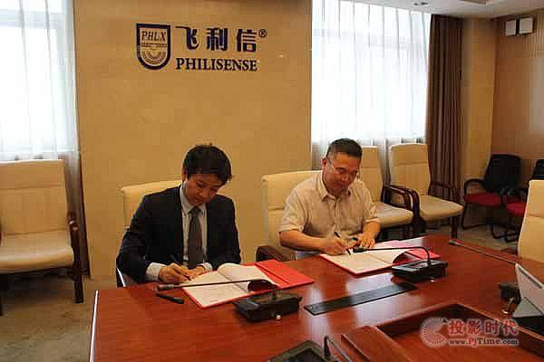 飞利信与商汤科技签署战略合作协议