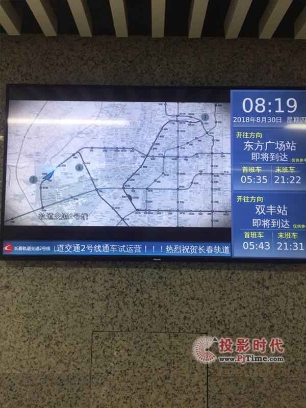 飞利浦商用显示器为长春地铁2号线提供显示服务